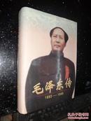 毛泽东传(1893—1949)硬精装