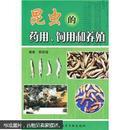 胡蜂养殖技术书籍 养马蜂书 养黄蜂书 昆虫的药用 饲用和养殖