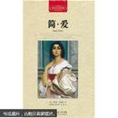 世界文学名著典藏:简·爱