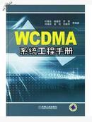 WCDMA系统工程手册 精装