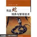 养蛇技术大全书籍 眼镜蛇养殖技术视频教程 1光盘1书