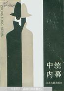 中统内幕   中统特工秘录(2册合兽)