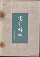 写作辞林(馆藏书)