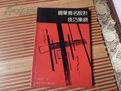 《钢笔签名设计技巧集锦》92年1版1印9品