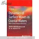 海岸水域表面波动力学(波-流-海底相互作用)