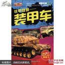 铁甲雄狮 : 装甲车