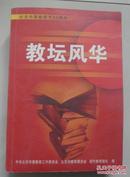 教坛风云 纪念中国教师节20周年