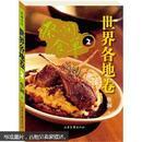 蔡澜食单:世界各地卷1-2二册H!