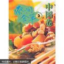 蔡澜食单:中国卷1-3三册H!