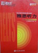 雅思听力——新东方外语考试培训教材