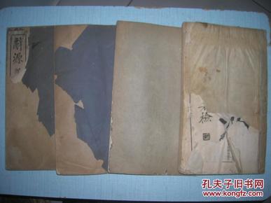 辞源(甲种12册线装上等连史纸29.5*18厘米)·