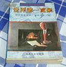 世界第一富豪 超级富豪保罗·盖蒂经营之道 全一册  软精装 近全新