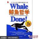 鲸鱼哲学:积极人际关系的力量
