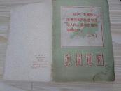 文革【欧洲地图】1968年1版1印带毛头及语录放光芒