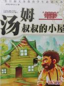 【汤姆叔叔的小屋】世界名著  正版现货  图书均做绿色洁净清理直接阅读与收藏