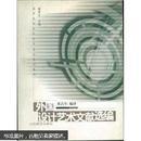 高校设计艺术专业系列教材:外国设计艺术文献选编    见描述