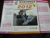 2012邮发报刊简明目录