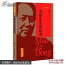历史的情怀-毛泽东生活记事
