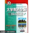 大学教材全解:英语专业综合教材2(第2版)