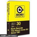 【正版塑封】滚石30:1981~专辑全记录