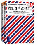 【保真正版书,全新十品,每本近300页,两侧上下合售】《我们台湾这些年:1977年至今(上)《下》两本合售》绝对正版!(套装全2册大全套)