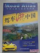 驾车游中国  中国公路与旅游地图册