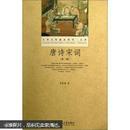 大学文科基本用书·文学:唐诗宋词(第2版)作者签名本