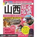 山西玩全攻略(2012-2013最新全彩版)