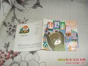 山野小熊(9品48开88年1版2印16页根据日本中川李枝子童话改编儿童连环画库第八辑-6)31194