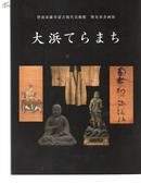一本寺院文物展图录