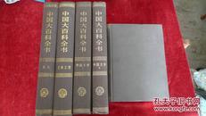 中国大百科全书, 教育【乙】 书品如图1500克【2001】*
