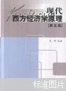 现代西方经济学原理(第五版)李翀