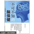 正版书  不可不知的脑保健