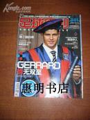 足球周刊(2008年 第43期 总第341期)--德无双至[大16开]