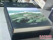 高尔夫之路(中国第一部高尔夫百科全书)(怎样练习高尔夫)