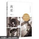 班长刘同缅怀青春系列三部曲:离爱(附精美别册《带我回家的猫》)