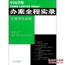 中国律师办案全程实录:交通事故索赔