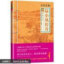 陆小凤传奇6:凤舞九天 古龙文集经典武侠小说 畅销书籍