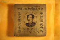 铜刻墨盒  新中国开国纪念文房用品