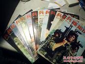兵器知识(2000年全年1--12期)加增刊共13册【货号4】