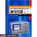 电子测量仪器原理及应用(I)通用仪器