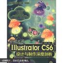 平面设计与制作:突破平面Illustrator CS6设计与制作深度剖析