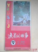 幼儿故事世界--乌木马+神灯+蚕豆+阿里巴巴+渔翁的故事5本合售,带函套