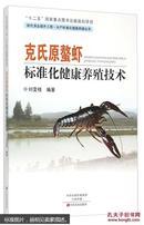 小龙虾养殖技术书 小龙虾养殖资料 克氏原螯虾标准化健康养殖技术