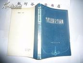 工具书---当代法国文学词典