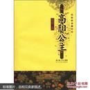 唐宫女性三部曲:高阳公主