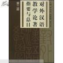 对外汉语教学论著指要与总目.第二册