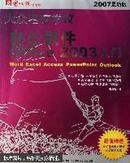 办公软件Office 2003入门(附光盘)(馆藏)
