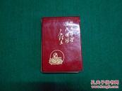 努力学习 保卫祖国 毛泽东 笔记本 有彩色毛像、毛题词