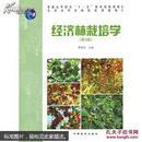 经济林栽培学 第3版